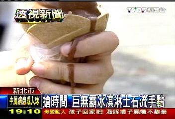 圖片來源 TVBS