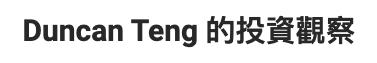 Duncan Teng 的投資觀察
